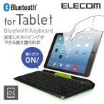 iOSタブレット用 Bluetooth(R)キーボード ブラック┃TK-FBP067IBK アウトレット エレコムわけあり