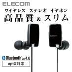 ブルートゥース ヘッドホン 音楽・通話対応 高音質Bluetooth ワイヤレス ヘッドセット NFC対応 ブラック┃LBT-HP05NAVBK ┃ アウトレット エレコム
