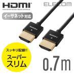 イーサネット対応 スーパースリム HDMIケーブル(A-A) ブラック 0.7m┃DH-HD14SS07BK エレコム
