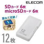 エレコム SD/microSDカードケース(プラスチックタイプ)SD6枚+microSD6枚収納 ホワイト SDメモリーカード6枚、microSDメモリーカード6枚収納┃CMC-SDCPP12WH