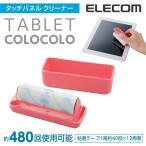 TABLET COLOCOLO タッチパネルクリーナー ピンク┃TB-COL1PN アウトレット エレコムわけあり