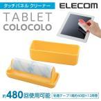 TABLET COLOCOLO タッチパネルクリーナー イエロー┃TB-COL1YE アウトレット エレコムわけあり