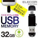 ショッピングスマートフォン スマートフォン・タブレット用 USB3.0メモリ ブラック 32GB┃MF-SAU332GBK アウトレット エレコムわけあり