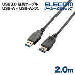 USBケーブル USB3.0延長ケーブル [USB3.0(A - A)] ブラック 2.0m┃USB3-E20BK ┃ エレコム