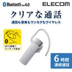 Bluetooth ヘッドセット NFCペアリング対応 ハンズフリー イヤホンマイク ホワイト┃LBT-MPHS310MWH┃ エレコム アウトレット