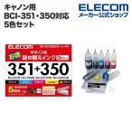 詰め替えインク キャノン canon BCI-351 BCI-350(シアン/マゼンタ/イエロー/ブラック(染料)(顔料)) 5色セット┃THC-351350SET5┃ エレコム