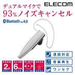 Bluetooth ハンズフリー NFCスマホ対応 ブルートゥース Ver4.0 ヘッドセット forPCホワイト┃LBT-PCHS510WH┃ エレコム アウトレット