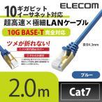 ツメ折れ防止プロテクタの10G BASE-T対応LANケーブル(スリム)