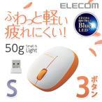ワイヤレス BlueLED マウス オレンジ┃M-BL20DBDR┃ エレコム