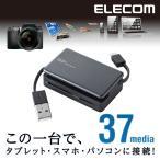 タブレット・スマホ・PC対応メモリリーダライタ ブラック 31+5メディア┃MRS-MB07BK エレコム