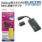 MHL変換アダプタ Galaxy用 コネクタ付 MHL変換アダプタ┃MPA-MHLAD04BK┃ エレコム