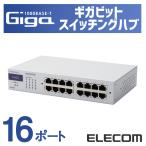 1000BASE-T対応 スイッチング16ポートハブ ホワイト┃EHB-UG2A16 アウトレット エレコムわけあり