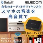 Bluetooth 高音質無線通信 光ケーブル接続 オーディオレシーバーBOX┃LBT-AVWAR700┃ エレコム