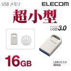 usb 3.0 対応 超小型 USBメモリ シルバー 16GB┃MF-SU316GSV┃ エレコム