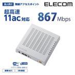 無線LAN アクセスポイント 法人向け 11ac対応 Webスマートモデル┃WAB-S1167-PS┃ エレコム
