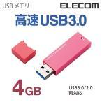 usb 3.0 対応 シンプルUSBメモリ ピンク 4GB┃MF-MSU3A04GPN┃ エレコム アウトレット