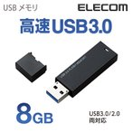 usb 3.0 対応 シンプルUSBメモリ ブラック 8GB┃MF-MSU3A08GBK┃ エレコム