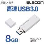 usb 3.0 対応 シンプルUSBメモリ ホワイト 8GB┃MF-MSU3A08GWH┃ エレコム アウトレット