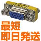 ディスプレイ 変換 超小型アダプタ D-Sub(15ピンミニ) ┃AD-HD15F┃ エレコム