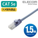 LANケーブル ツメ折れ防止 LANケーブル (Cat5E) ブルー 1.5m┃LD-CTT/BU15┃ エレコム