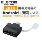 スマートフォン充電変換 Micro-USB変換アダプタ (au用)┃MPA-AUMBADBK┃ エレコム アウトレット