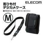デジカメケース 首ひも付 デジタルカメラケース(面ファスナータイプ) ブラック M ┃DGB-056BK┃ エレコム