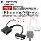 iphone 充電変換 Softbank/docomo携帯電話用端子⇔iPhoneDock充電専用コネクタ変換アダプタ(ケーブルタイプ) ブラック┃MPA-FSDBK アウトレット エレコム