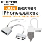 iphone 変換 au携帯電話用端子⇔iPhoneDock充電専用コネクタ変換アダプタ(ケーブルタイプ) ホワイト┃MPA-AUDWH アウトレット エレコム