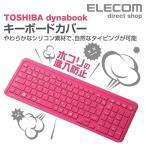 キーボードカバー 東芝 dynabook T451対応 ピンク シリコン┃PKS-DBTX6PN アウトレット エレコム