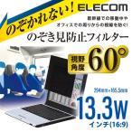 ブルーライトカット 液晶保護フィルム のぞき見防止フィルター ブルーライト 48%カット 13.3インチワイド用┃EF-PFS133W2┃ エレコム