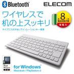 ショッピングbluetooth Bluetooth キーボード ipad air対応 ブルートゥース 標準サイズ ワイヤレスキーボード ホワイト┃TK-FBP052WH┃ エレコム