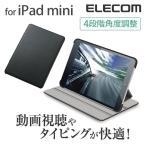 iPad mini , mini2 , mini3 ケース ソフトレザーカバー ブラック┃TB-A12SPLF2BK アウトレット エレコム わけあり 在庫処分