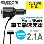 シガーソケット 電源 ロジテック iPad/iPhone用 シガーチャージャー シガーソケット付┃LPA-CCI02S アウトレット