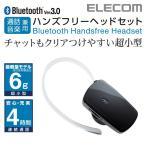 Bluetoothヘッドセット 小型 イヤホン iphone スマホ の通話・音楽対応 ブルートゥースハンズフリー ブラック ロジテック┃LBT-MPHS400MBK┃