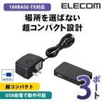 LAN ハブ ロジテック 100BASE-TX対応 スイッチングハブ ブラック  3ポート┃LAN-SW03PSBE┃