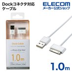 Dockコネクタ対応ケーブル 1.0m ホワイト ホワイト 全長1m┃LHC-UADH10WH アウトレット ロジテック わけあり 在庫処分