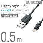 ライトニングケーブル ロジテック iphone ipad ipod 対応 Lightningコネクタ対応 ケーブル APPLE正規認証品 ブラック 0.5m┃LHC-UALO05BK┃ アウトレット