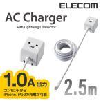 AC充電器 Lightningケーブル一体型 長寿命 1A ホワイトフェイス 2.5m ホワイトフェイス 2.5m┃LPA-ACLAC255WF アウトレット ロジテック わけあり 在庫処分