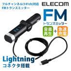 エレコム フルチャンネル対応FMトランスミッター Lightning ブラック LAT-FMLTB01BK 1コ入