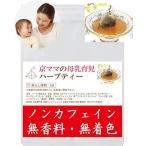 ● 母乳育児ハーブティー ● 授乳中のママに最適な母乳ミルク増加増量のブレンドハーブティー 母乳実感ママ多数 ノンカフェイン ティーバッグ