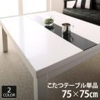 アーバンモダンデザインこたつ VADIT CFK バディット シーエフケー こたつテーブル単品 鏡面仕上 正方形(75×75cm)