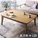 木目デザインこたつテーブル Lupora ルポラ 4尺長方形(75×120cm)