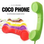 iPhone4/4S、5/5S 6/6S 各種スマートフォン対応!スマホ受話器 cocophone