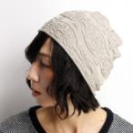 日本製 シルク ニット帽 しわ柄 帽子 レディース シャロット ホールガーメント 一年中使える 絞り ニットワッチ 皺柄  グレージュ