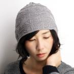日本製 ニット帽 絞り ホールガーメント シャロット レディース シルク 皺柄  ニットワッチ しわ柄 帽子 一年中使える 灰色 グレー