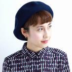 ウール ベレー メンズ 帽子 ベレー帽 秋冬 シンプル フェルト クラシカル レディース racal 日本製/紺 ネイビー