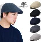 ハンチング メンズ ニットハンチング 春 夏 帽子 ブランド STETSON 綿 麻 ステットソン アメリカ フィット感の良い 送料無料 大きいサイズ 紳士 紳士帽子
