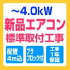 4.0kWまでの家庭用新品エアコン取り付け工事。施工保証1年付。