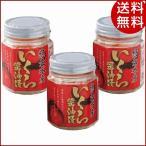 お中元 網走水産 北海道産いくら醤油漬 AP-764 ギフト 詰め合わせ 贈り物 送料無料