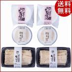 お中元 がんこ 和食店のとうふと生湯葉セット DBZ222 ギフト 詰め合わせ 贈り物 送料無料